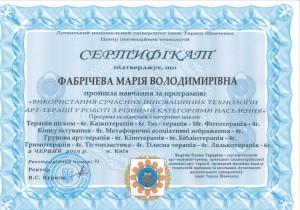 Сертификация инновационные методы арт-терапии и сказкотерапии