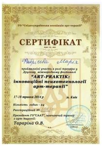 Сертификат: тренер фестиваля Арт-практик (Киев) 2014