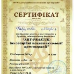 Сертификат_Арт_практик_май_2014