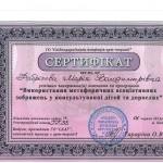 Сертифиция метафорические ассоциативные изображения (МАК)