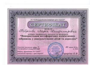 Сертификация метафорические ассоциативные изображения (МАК)