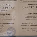 полный курс обучения ТА-психотерапия