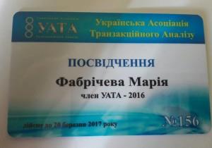 УАТА 2016 - 2017