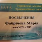 УАТА 2014-2015