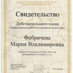 Свидетельство ППЛ_2014-2016