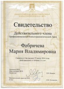 2014 - 2016 ППЛ