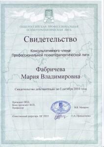 2012-2014 ППЛ