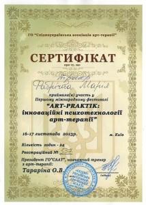 Сертификат: тренер фестиваля Арт-практик (Киев) 2013