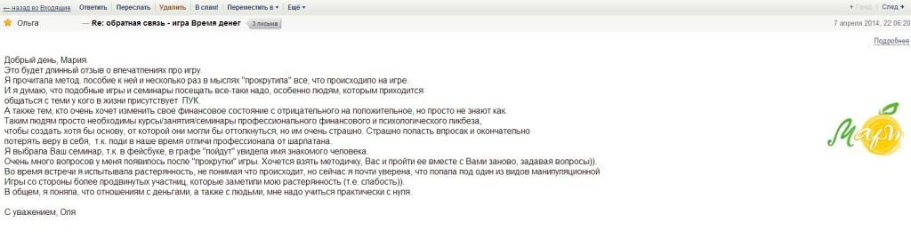 Время денег_5_04_14(2)