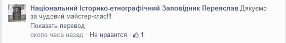 отзыв переяслав 3