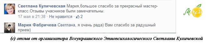 отзыв переяслав