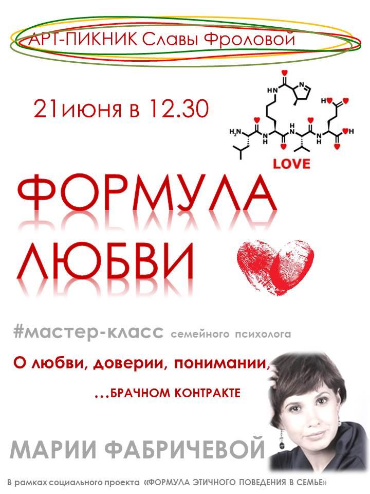 формула любви_в1