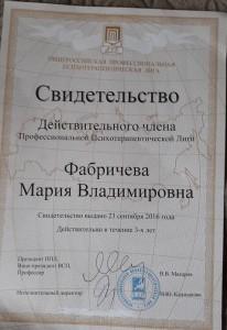 Действительный член ППЛ - 2016-2019