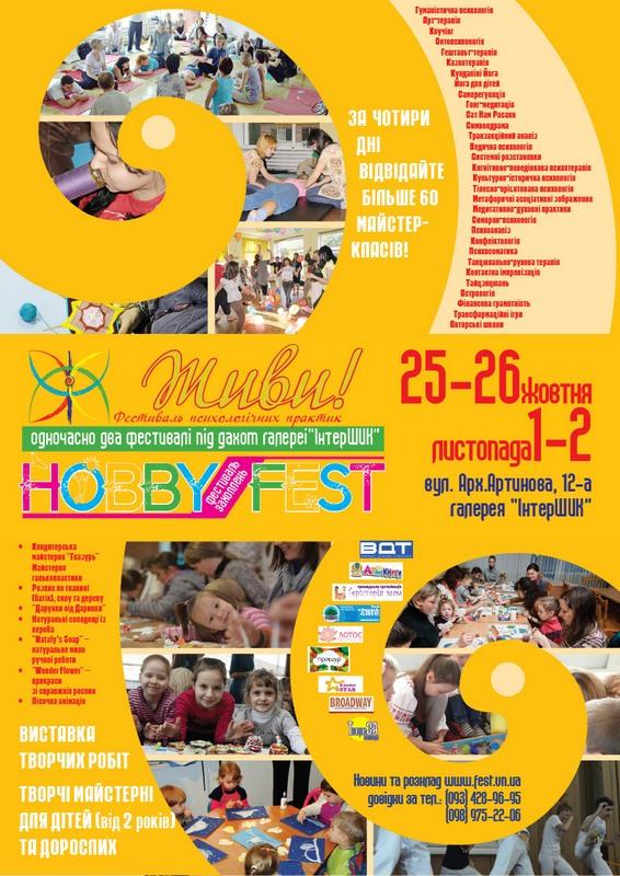 Живи+Хоббіфест осінь 2014 а4