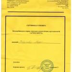 Сертификат: тренер фестиваля АРТПЛАНЕТА. Переяслав. 10-2014