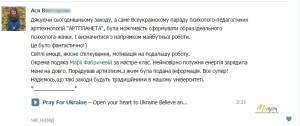 отзыв переяслав 2