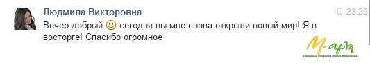 отзыв переяслав3