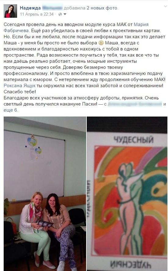 Надя_отзыв