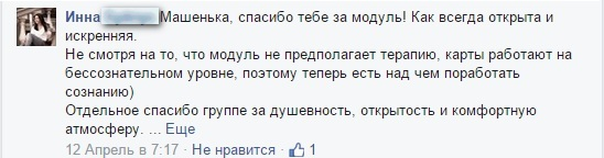 инна_отзыв