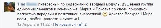 тина_отзыв