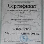 официальный преподаватель 2016-2019