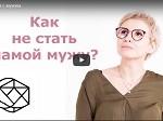 Как не стать «мамой-мужу» *видео-урок*