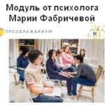 с 12.04.17 по 28.06.17 Модуль от психолога Марии Фабричевой
