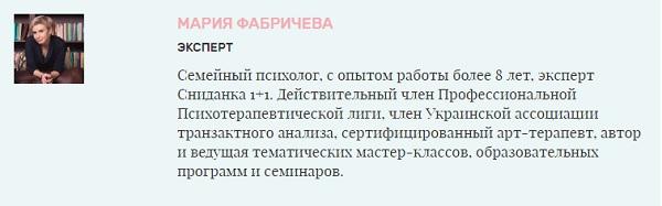 Фабричева1