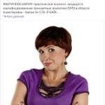 МК Марии Фабричевой на Национальной конференции по Транзактному анализу 2017
