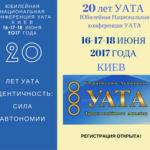 Национальная конференция по Транзактному анализу 2017