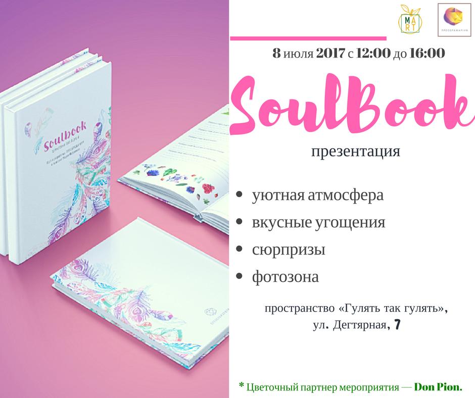 Copy of Разная Я
