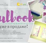 #Soulbook — уже в продаже!