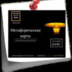 12 — 16 июля — Винница. Обучающая программа по метафорическим картам от Марии Фабричевой.