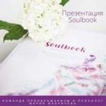 8.07.2017 Презентация SoulBook