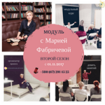 Модуль от психолога Марии Фабричевой. второй сезон с 1.11.17
