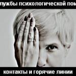 Чем опасны сексуальные домогательства для психологического здоровья женщины? / Контакты служб психологической поддержки