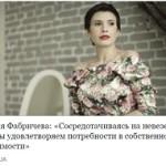 """Мария Фабричева: """"Я родилась живой, чтобы быть счастливой"""" © WOMO"""