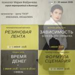 2-10 июня 2018. Мария Фабричева — серия мероприятий в Виннице