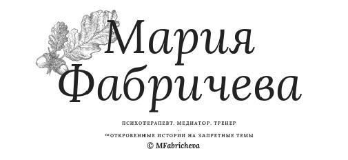 Мария Фабричева